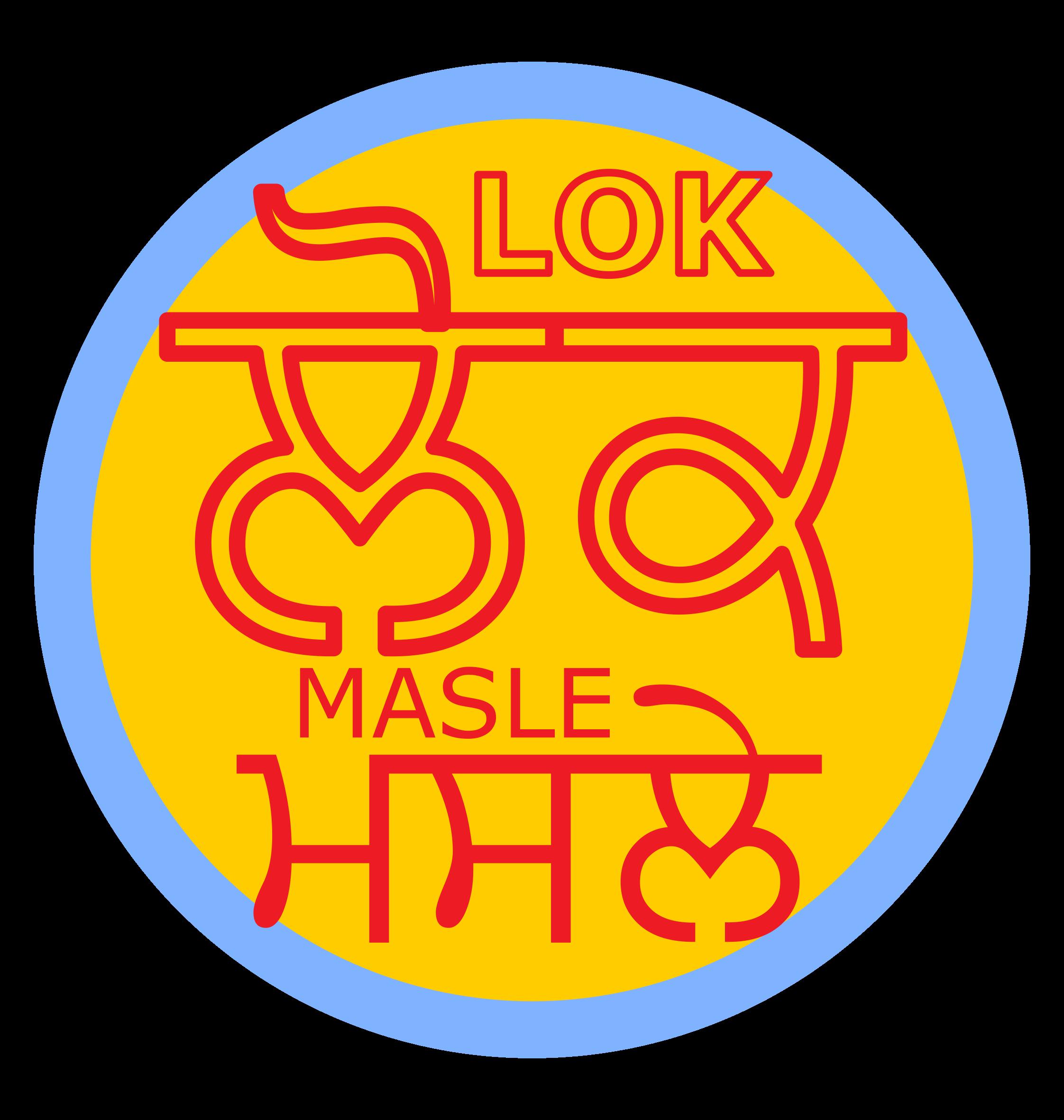 Lok Masle